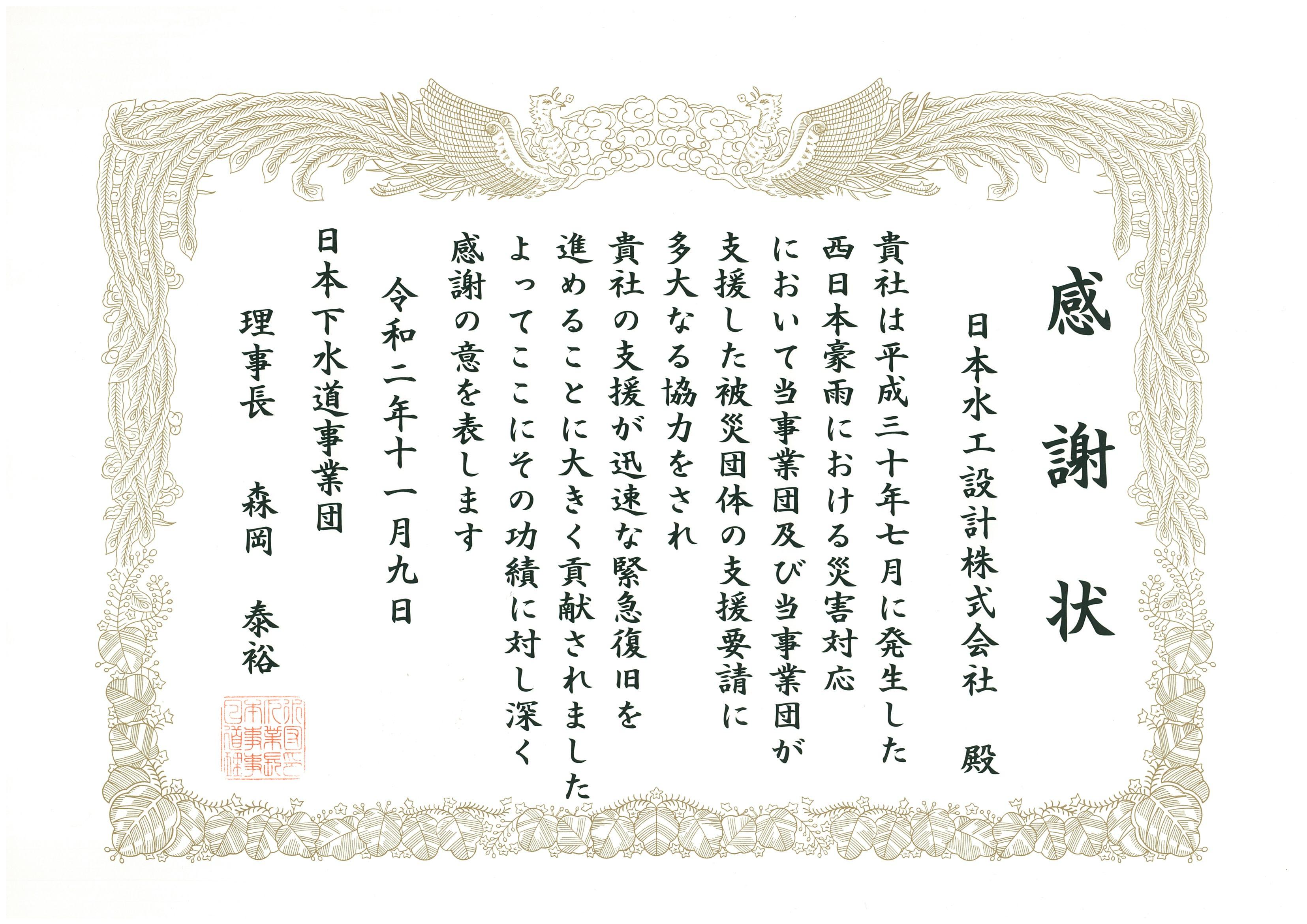 表彰業務 日本水工設計株式会社